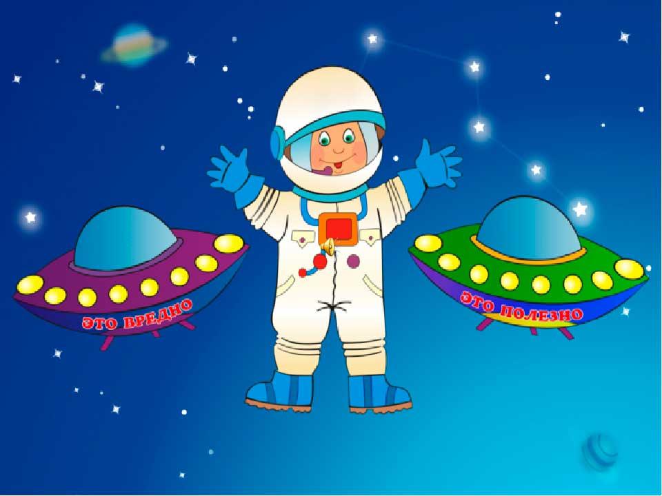 Картинки на день космонавтики для детей
