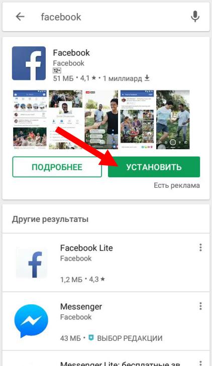 фейсбук apk