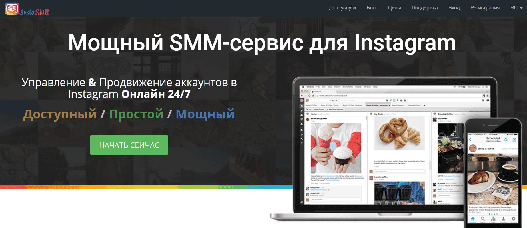 онлайн інстаграм